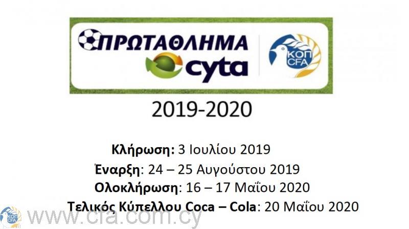 Στις 3 Ιουλίου η κλήρωση του Πρωταθλήματος Cyta 2019-2020